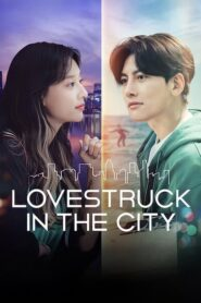 Lovestruck in the City 2020 ความรักในเมืองใหญ่ ตอนที่ 1-17 (จบ)