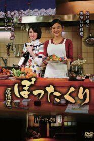 Izakaya Bottakuri อิซากายะนี้มีแต่รัก ตอนที่ 1-11 (จบ)