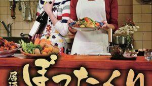 ดูซีรี่ย์ Izakaya Bottakuri อิซากายะนี้มีแต่รัก Season 1 ตอนที่ 1