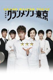 Grand Maison Tokyo สุดยอดเชฟหัวใจแกร่ง ตอนที่ 1-11 (จบ)