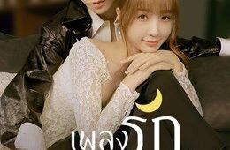 ดูซีรี่ย์ Moonlight เพลงรักใต้แสงจันทร์ Season 1 ตอนที่ 1