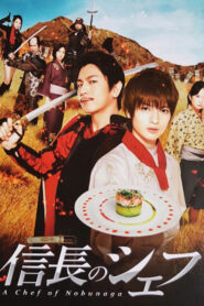 The Knife and the Sword ยอดเชฟเหนือซามูไร ตอนที่ 1-9 (จบ)