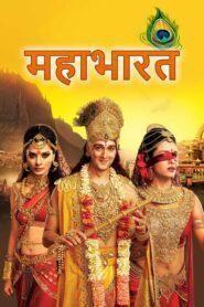 Mahabharat มหาภารตะ ตอนที่ 1-28 (จบ)