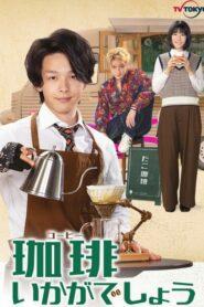 Coffee Ikaga Deshou 2021 รับกาแฟไหมครับ ตอนที่ 1-8 (จบ)