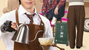 ดูซีรี่ย์ Coffee Ikaga Deshou รับกาแฟไหมครับ Season 1 ตอนที่ 1