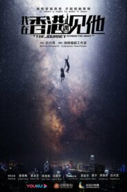 The Journey Across the Night ลิขิตพิศวง ตอนที่ 1-26 (จบ)