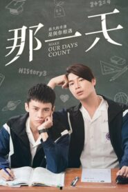 HIStory 3 – Make our days count ตอนที่ 1-10 (จบ)