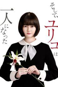 ดูซีรี่ย์ Soshite, Yuriko wa Hitori ni Natta 2020 ตำนานยูริโกะซามะ ตอนที่ 1-8 (จบ)