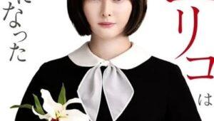 ดูซีรี่ย์ Soshite, Yuriko wa Hitori ni Natta ตำนานยูริโกะซามะ Season 1 ตอนที่ 1
