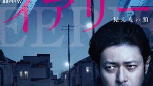 ดูซีรี่ย์ Eerie: Invisible Face Season 1 ตอนที่ 1