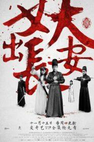 Demon Out of Chang An ตำนานรักปีศาจฉางอัน ตอนที่ 1-12 (จบ)