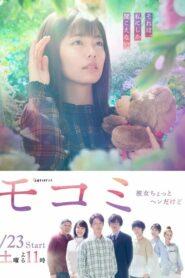 Mokomi – Kanojo Chotto Hen dakedo 2021 โมโคมิ เธอออกจะแปลกไปซะหน่อย ตอนที่ 1-10 (จบ)