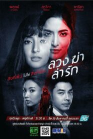 Luang Kah Lah Ruk 2021 ลวง ฆ่า ล่า รัก ตอนที่ 1-48 (กำลังฉาย)