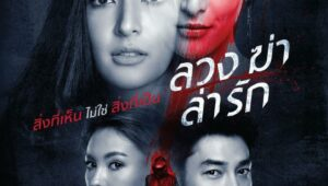 ดูซีรี่ย์ Luang Kah Lah Ruk ลวง ฆ่า ล่า รัก Season 1 ตอนที่ 1