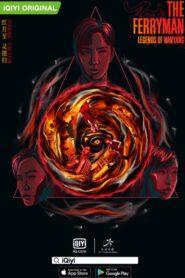 The Ferryman Legends of Nanyang 2021 ปลดพันธนาการ ตำนานแห่งหนานหยาง Season 1