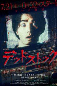 Dead Stock – Michi e no Chosen ตอนที่ 1-11 (จบ)