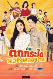 Tok Kra Dai Hua Jai Ploy Jone ตกกระไดหัวใจพลอยโจน Season 1