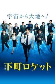Shitamachi Rocket หัวใจพิชิตฝัน Season 1-2 (จบ)