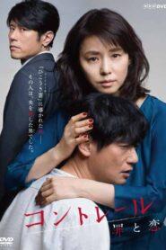 Contrail ~ Tsumi to Koi อาชญากรรมและความรัก ตอนที่ 1-8 (จบ)