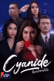 Cyanide 2021 ใครฆ่าอามิเลีย (กำลังฉาย)