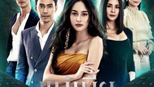 ดูซีรี่ย์ Mae Bia แม่เบี้ย Season 1 ตอนที่ 1