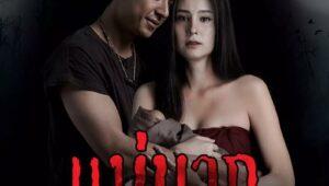 ดูซีรี่ย์ Mae Nak Phra Khanong แม่นาคพระโขนง Season 1 ตอนที่ 1