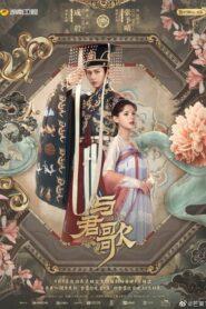 Dream of Chang An 2021 ลำนำรักเคียงบัลลังก์ ตอนที่ 1-49 (จบ)