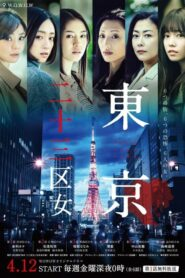 Tokyo 23-ku Onna ตอนที่ 1-6 (จบ)