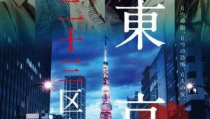 ดูซีรี่ย์ Tokyo 23-ku Onna Season 1 ตอนที่ 1