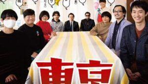 ดูซีรี่ย์ Tokyo kaiki zake สาเกลึกลับแห่งโตเกียว Season 1 ตอนที่ 1