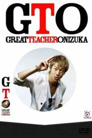 GTO คุณครูพันธุ์หายาก Season 1
