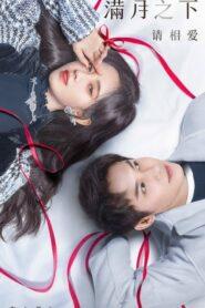 Love Under the Full Moon 2021 จันทราลิขิตรัก ตอนที่ 1-24 (จบ)