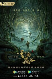 Candle in the Tomb: The Worm Valley 2021 คนขุดสุสาน หุบเขาลับแห่งยูนนาน ตอนที่ 1-16 (จบ)