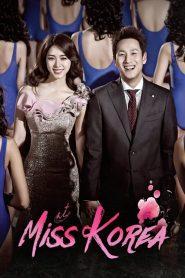Miss Korea เกิดมาเป็นดาว ตอนที่ 1-20 (จบ)