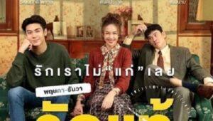 ดูซีรี่ย์ May-December Romance พฤษภา-ธันวา รักแท้แค่เกิดก่อน Season 1 ตอนที่ 1