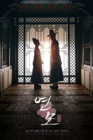 The King's Affection 2021 ราชันผู้งดงาม ตอนที่ 1-20 (รอการอัพเดท)