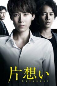 Unrequited Love (Kataomoi) รักข้างเดียวที่แสนเจ็บปวด ตอนที่ 1-6 (จบ)