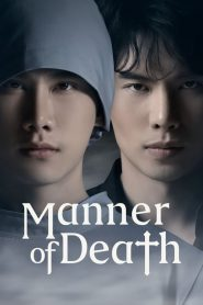 Manner of Death พฤติการณ์ที่ตาย ตอนที่ 1-14 (ตอนจบ)