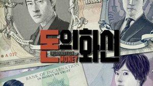 ดูซีรี่ย์ Incarnation Of Money ศึกรัก ศึกเงินตรา Season 1 ตอนที่ 1