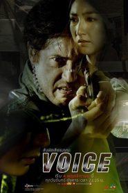 Voice 2019 สัมผัสเสียงมรณะ (จบแล้ว)