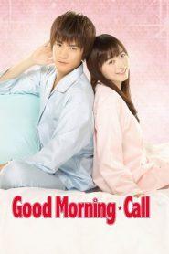 Good Morning Call อรุณสวัสดิ์ส่งรักมาทักทาย season 1-2 (จบ)